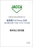 JACCA認定工法新耐震Full Power天井